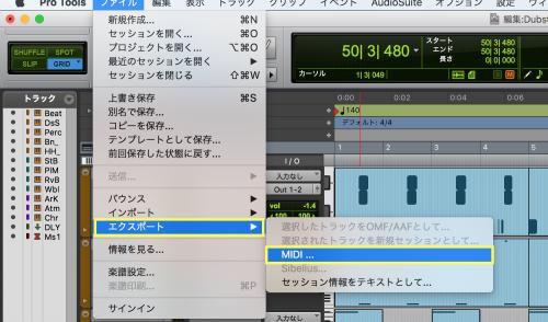 ファイル→エクスポート→MIDIを選択