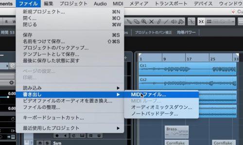 「ファイル」→「書き出し」→「MIDIファイル」