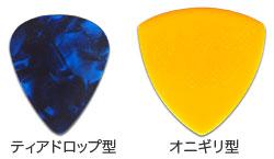pick_tr_oni