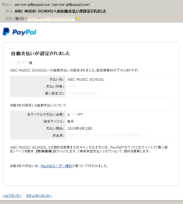 支払い後㈪