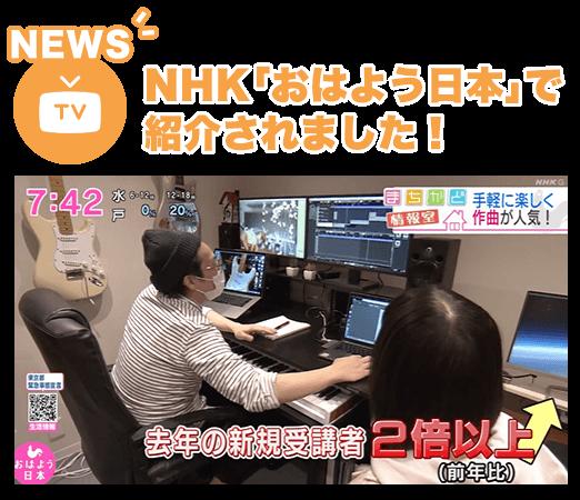 NHK「おはよう日本」で紹介されました!